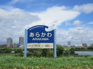 Arakawa-01_20210818113901