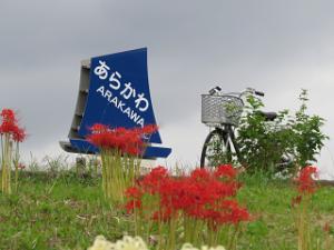 Arakawa-01_20210914124501