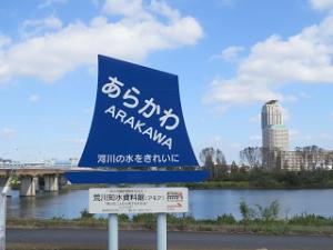 Arakawa-01_20211011123701
