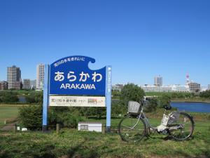 Arakawa-01_20211020164001