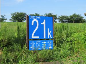 Arakawa-03_20210801142901