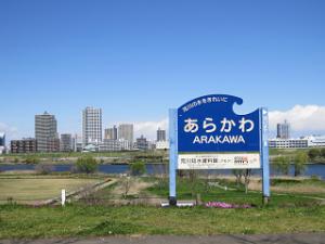 Arakawa-04_20200324132401