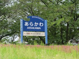 Arakawa-04_20200505102501