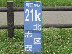 Arakawa-05_20210622104801
