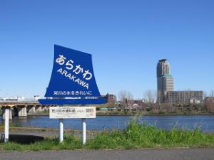 Arakawa-07_20200311104501
