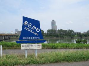 Arakawa-08_20200720125201