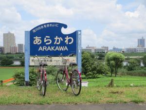 Arakawa-08_20200801115501