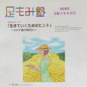 Ashimomi-01