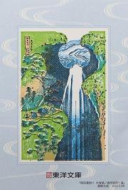Hokusai-02