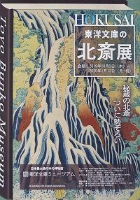 Hokusai-03
