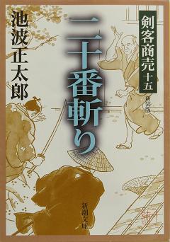 Ikenami-01