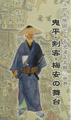 Ikenami-02