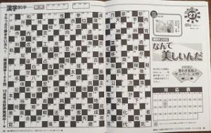 Kanji-03