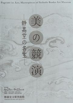 Seikado-03