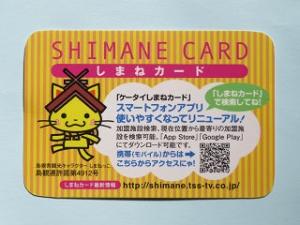 Shimane-01