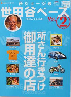 Tokoro-02