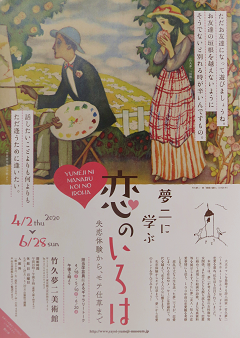 Yumeji-01